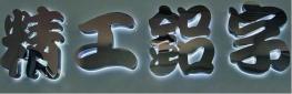 不銹鋼精品發光字